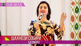 Шахнози Собири - Базморо | Shahnozi Sobiri - Bazmoro (Consert)