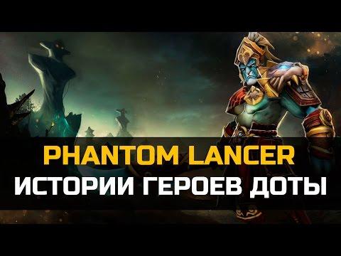 видео: История dota 2: phantom lancer, ФАнтом