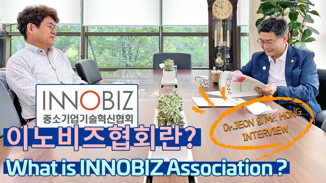이노비즈협회란? 닥터전(바이오세라 대표)& 홍창우(이노비즈협회 전무) 인터뷰What is INNOBIZ Association?- Dr.JEON & Mr. HONG Interview