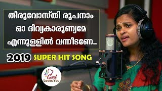 Thiruvosthi Roopanam | Reena Sajan | Shanty Antony | 2019 Super Hit New Malayalam Christian Song
