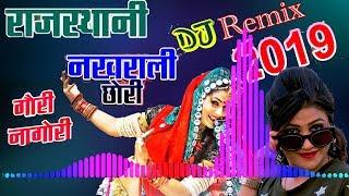 Rajasthani new Dj Remix Song 2019 || New Raju Rawal - Marwadi Dj Remix Song 2019 ~ Nakhrali Chori