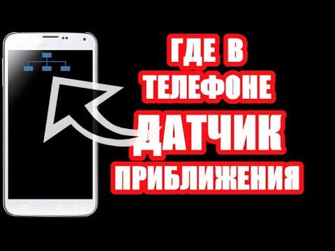 Где находится датчик приближения на самсунге / хонор / xiaomi / айфоне