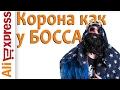 Корона Big Russian Boss mp3