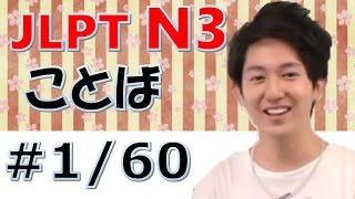 JLPT N3 ことば