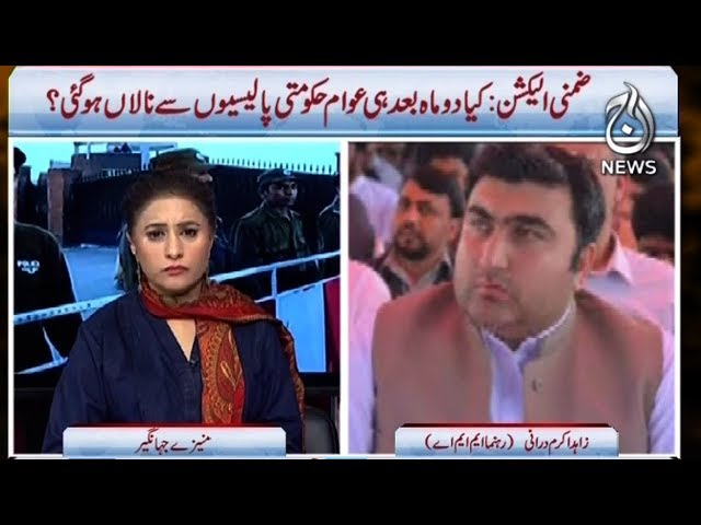 Spot Light with Munizae Jahangir   15 October 2018   Aaj News