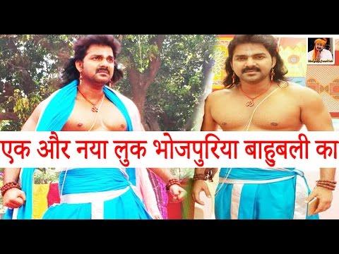 भोजपुरिया बाहुबली पवन सिंह का एक और नया लुक | Pawan Singh New Look as Bahubali Bhojpuri News 2017