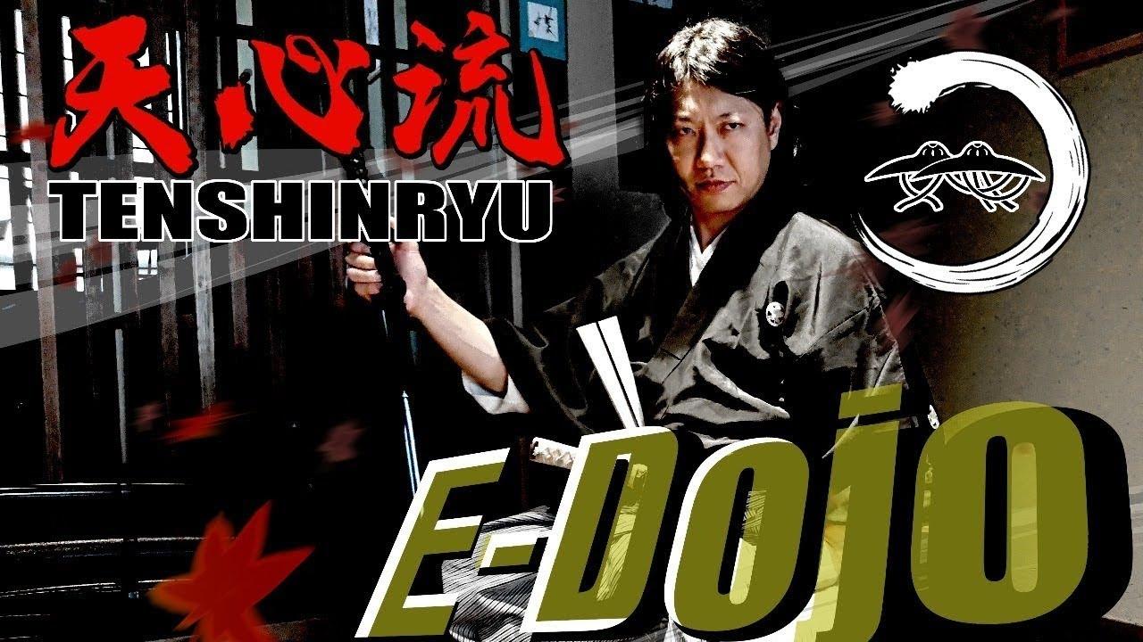 7.04(日)TENSHINRYU E-Dojo