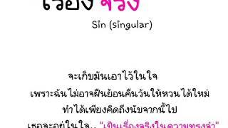 เรื่องจริง - Sin (singular)