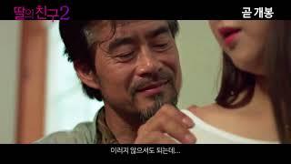 Download Video I Don't Like Younger Men 2 Korean Movie Trailer 18++ MP3 3GP MP4