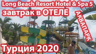 Турция 2020 отдых Завтрак в Отеле Аквапарк Long Beach Resort Hotel Spa 5 Алания