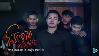 โสดจริงหรือเปล่า-วงแทมมะริน Feat. กุ้ง นนทิยา [4K Music Video]