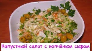 Капустный Салат с Копчёным Сыром