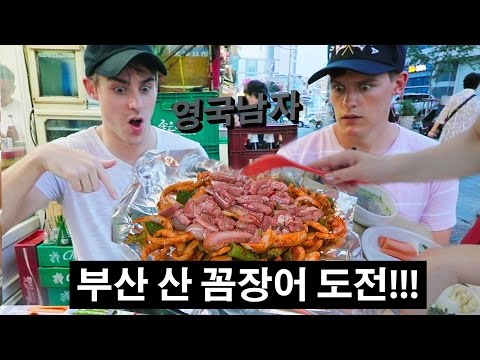 부산의 산 꼼장어에 도전한 영국남자 조엘!! // Live Eel Challenge in Busan!!