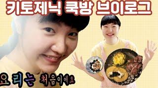 쿠킹 VLOG⎜가을가을한 재료로 꾸린 키토제닉 식단 (…