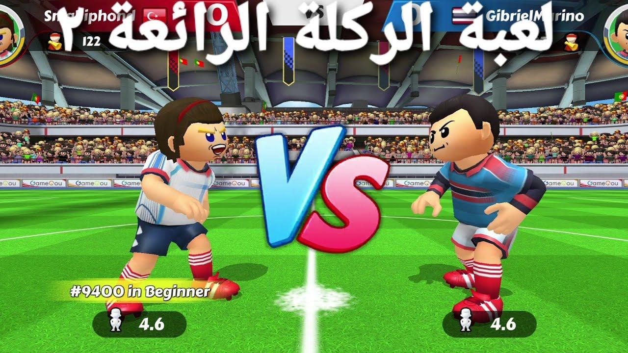 لعبة الضربة الرائعة ٢ | لعبة كرة قدم | للايفون و الاندرويد | Perfect Kick 2