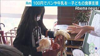 100円で軽食を・・・ 食事に困る子どもたちを支援(20/04/18)