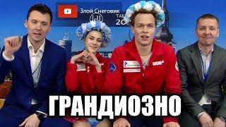 НОВЫЕ БОГИ ПАРНОГО КАТАНИЯ Панфилова Рылов стали Чемпионами Мира среди Юниоров 2020
