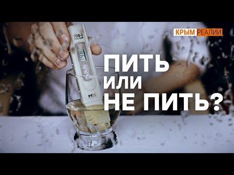 Вода в Крыму за чертой максимального загрязнения