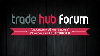 Trade Hub Forum Закупщики VS поставщики(, 2015-03-17T12:12:36.000Z)