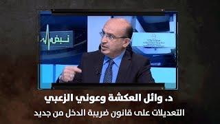 د. وائل العكشة وعوني الزعبي - التعديلات على قانون ضريبة الدخل من جديد