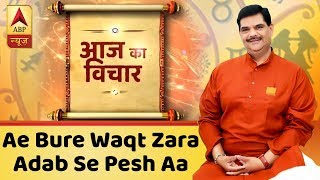 """Aaj Ka Vichaar: """"It Doesn't Take Much Time For Times To Change"""" 