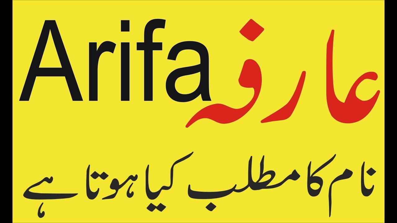 arifa name ke