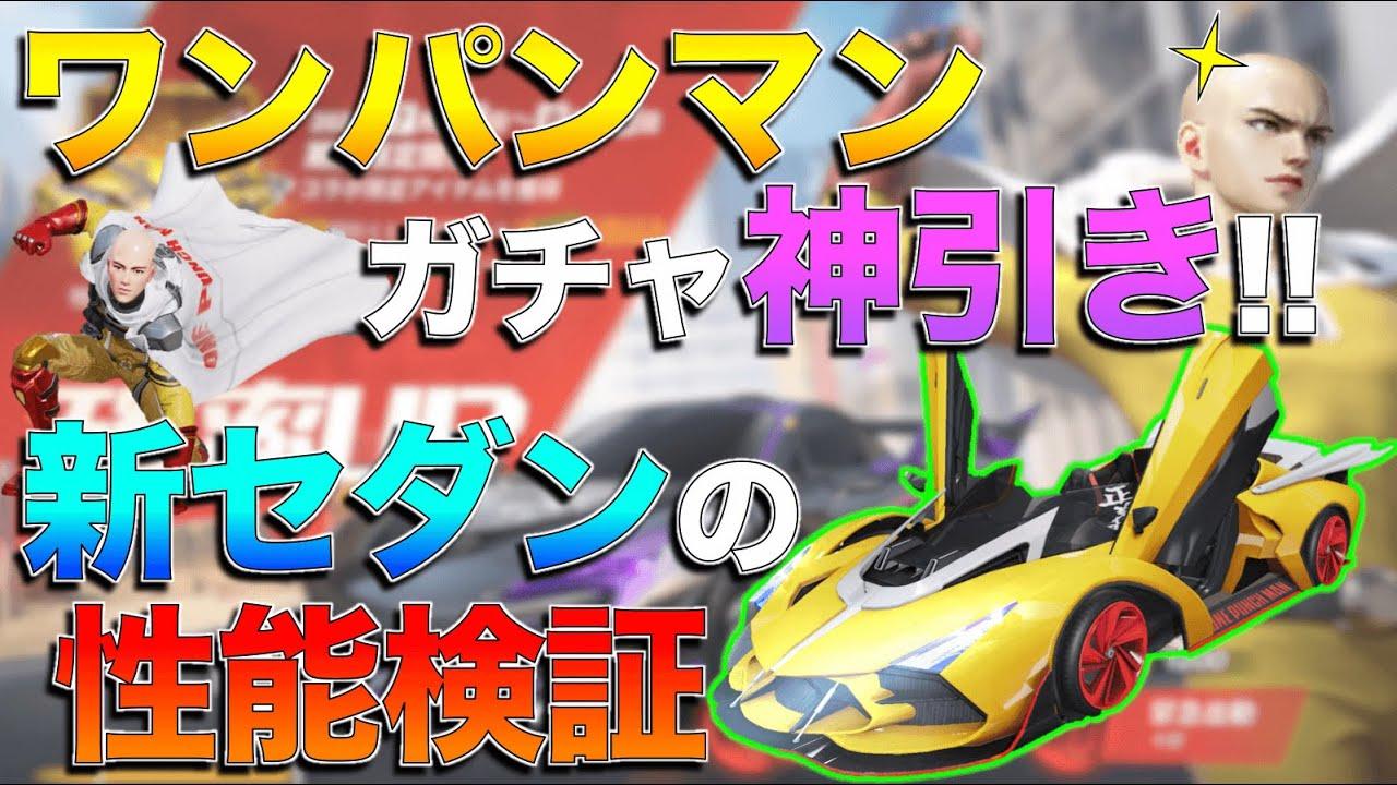 【荒野行動】ワンパンマンコラボガチャ!!神性能なセダンとこのハゲーーー!!!!!!!