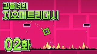 지오메트리대쉬 [02화] 2단계   안해본 사람이 없는 달리기 게임! (Geometry Dash)