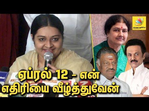 Deepa Jayakumar to contest from Jayalalithaa's RK Nagar constituency | OPS, Sasikala, Stalin