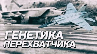 МиГ-25. Генетика перехватчика | обзор от ЭКСПЕРТА