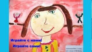 """Игра """"Весёлое бревно"""" в рисунках первоклассников"""