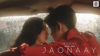 JAONAAY - เธอมีเขา [Official MV]