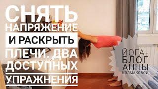 Снять напряжение в плечах и раскрыть их помогут эти два упражнения
