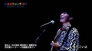 DVD「おかえりコンサート2  夢はかなう、続く未来」全曲ダイジェスト(DVD案内)