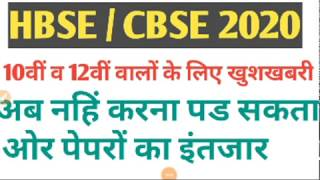 Hbse 2020 paper cancel news | hbse 2020 revised datesheet 10 or 12 | hbse board news 2020