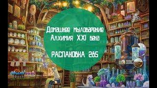 Домашнее #мыловарение - #Алхимия для рукодельниц // #Unpacking №285