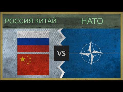 РОССИЯ, КИТАЙ vs