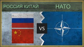 РОССИЯ, КИТАЙ vs НАТО ★ Военная сила ★ 2018 [СРАВНЕНИЕ]
