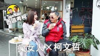 Taipei Walker 20周年特別企劃《西區考柯》feat. 柯文哲、到處都是瘋女人APPLE