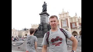 Польша, Краков 2018, мотопутешествие по Европе!