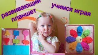 ОБЗОР детский развивающий планшет из фетра, учим цвета, фигуры и счет!! учимся играя!