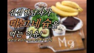 [건강] 마그네슘의 놀라운 효능!#다이어트, #건강, …