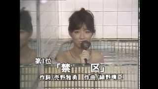 『オレたちひょうきん族』より <同曲関連> 禁区/1983_0924:https://...