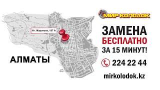 Мир Колодок в Алматы на Жарокова 187А