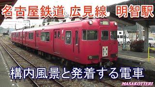 名古屋鉄道 広見線 明智駅の構内風景と発着する電車(2019.3.12撮影)