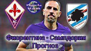 ФИОРЕНТИНА САМПДОРИЯ 02 10 2020 ПРОГНОЗ