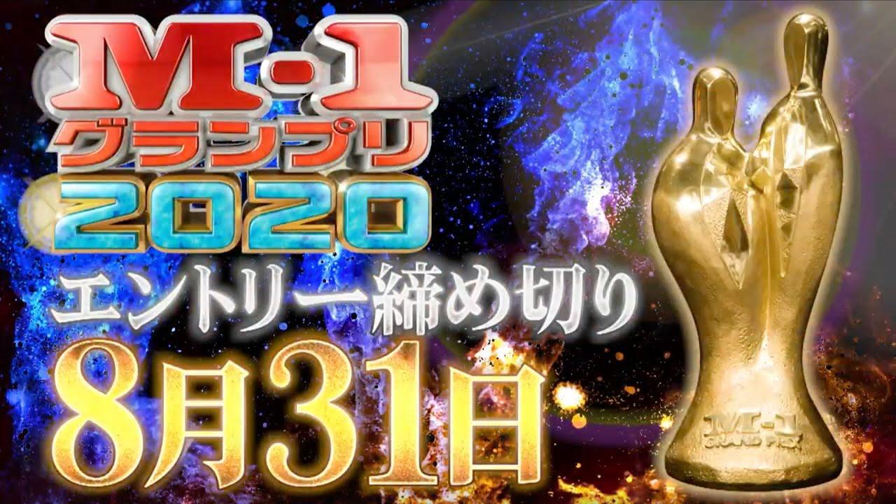 『M-1グランプリ2020』エントリーは8月31日(月)まで!