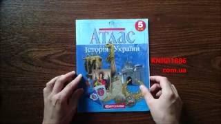 5 КЛАС. АТЛАС + КОНТУРНА КАРТА. ІСТОРІЯ УКРАЇНИ. КАРТОГРАФІЯ