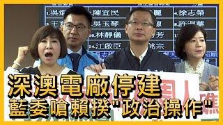 深澳電廠停建 藍委嗆賴揆