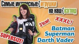 Обзор на Бэтмена, Супермена и Дарта Вейдера (31см) Batman, Superman, Darth Vader на Русском языке!